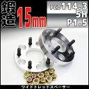 ワイドトレッドスペーサー 15mm 114.3-5H-P1.5-15mm ホイールスペーサー シルバー 銀 鍛造アルミA6061-T6採用 2枚1セット ワイト...