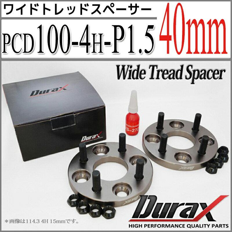 【5セット限定 ポイント10倍】 ワイドトレッドスペーサー ホイールスペーサー鍛造アルミA6061-T6採用 2枚1セット ワイトレ P.C.D100 P1.5 H4 40mm 100-4H-P1.5-40mm 送料無料 B08EBOXSET2