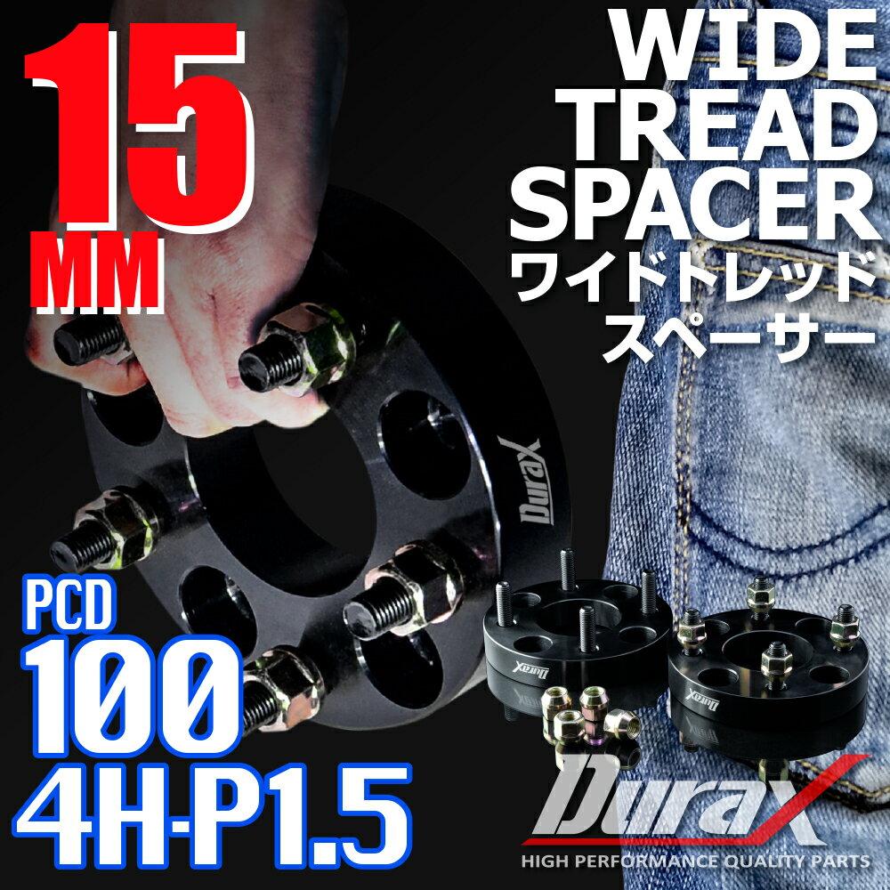 【ポイント10倍】ワイドトレッドスペーサー 15mm ホイールスペーサーブラック 黒 鍛造アルミA6061-T6採用 2枚1セット ワイトレ P.C.D100 P1.5 H4 15mm 100-4H-P1.5-15mm 送料無料 B08AASET2