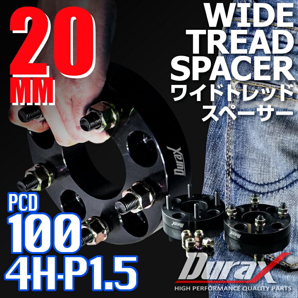ワイドトレッドスペーサー 20mm ホイールスペーサーブラック 黒 鍛造アルミA6061-T6採用 2枚1セット ワイトレ P.C.D100 P1.5 H4 20mm 100-4H-P1.5-20mm 送料無料 B08BASET2