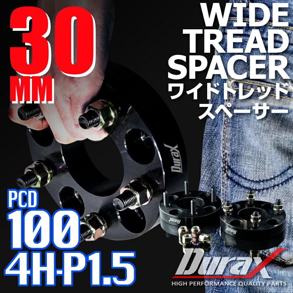 ワイドトレッドスペーサー 30mm ホイールスペーサーブラック 黒 鍛造アルミA6061-T6採用 2枚1セット ワイトレ P.C.D100 P1.5 H4 30mm 100-4H-P1.5-30mm 送料無料 B08DASET2