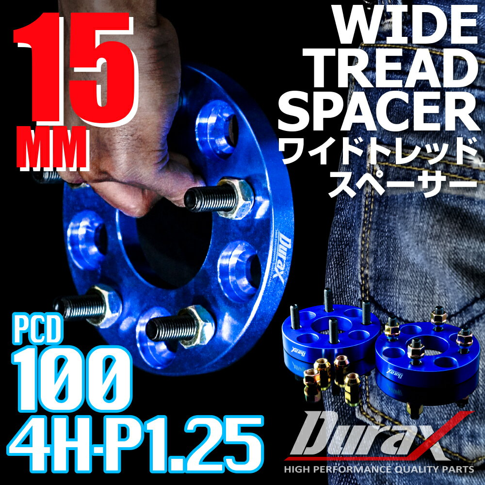 【5セット限定 ポイント10倍】 ワイドトレッドスペーサー 15mm 100-4H-P1.25-15mm ホイールスペーサー ブルー 青 鍛造アルミA6061-T6採用 2枚1セット ワイトレ P.C.D100 P1.25 H4 15mm 送料無料 SPB0715SET2