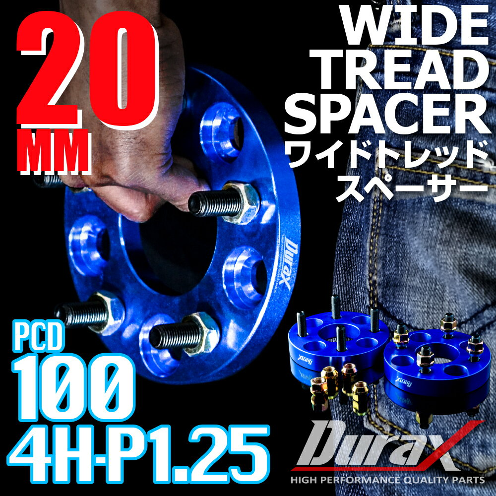 【5セット限定 ポイント10倍】 ワイドトレッドスペーサー 20mm 100-4H-P1.25-20mm ホイールスペーサー ブルー 青 鍛造アルミA6061-T6採用 2枚1セット ワイトレ P.C.D100 P1.25 H4 20mm 送料無料 SPB0720SET2