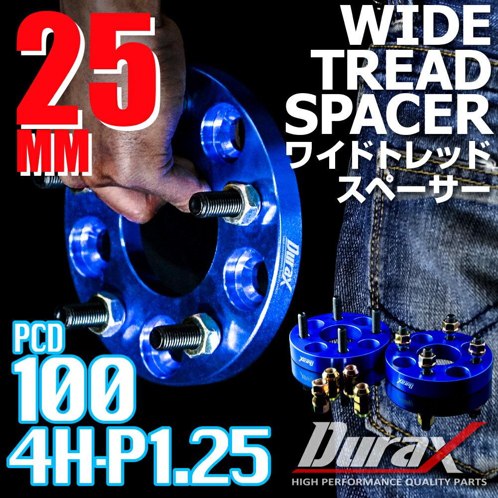 【ポイント10倍】ワイドトレッドスペーサー 25mm 100-4H-P1.25-25mm ホイールスペーサー ブルー 青 鍛造アルミA6061-T6採用 2枚1セット ワイトレ P.C.D100 P1.25 H4 25mm 送料無料 SPB0725SET2