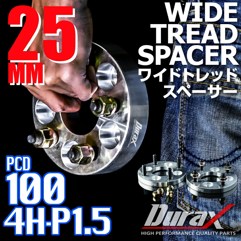 ワイドトレッドスペーサー 25mm 100-4H-P1.5-25mm ホイールスペーサー シルバー 銀 鍛造アルミA6061-T6採用 2枚1セット ワイトレ P.C.D100 P1.5 H4 25mm 送料無料 B08CSET2
