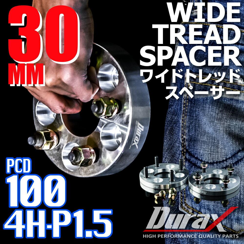 【ポイント10倍】ワイドトレッドスペーサー 30mm 100-4H-P1.5-30mm ホイールスペーサー シルバー 銀 鍛造アルミA6061-T6採用 2枚1セット ワイトレ P.C.D100 P1.5 H4 30mm 送料無料 B08DSET2