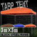 タープテント テント タープ 3m×3m ワンタッチタープテント スチール フレーム 4段階 高さ調節 簡単組立 3色選択 ブラウン 茶色 ブルー 青 オレンジ...