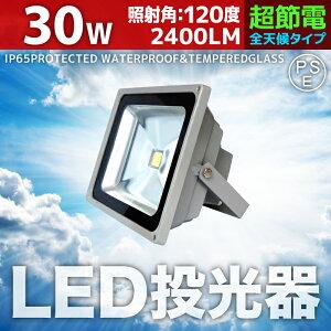 30WLED投光器信頼のQuadroX余裕の3mコード完全防水【ライト】【看板・作業灯/屋外灯/】161052