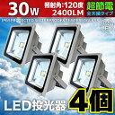 【ポイント10倍】【4個セット】LED 投光器 30W 300W相当 LED投光器 昼光色 6000K 広角120度 防水加工 3mコード付き 【…
