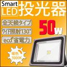 50WLED投光器余裕の3mコード防水多用途