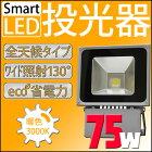 75WLED投光器余裕の3mコード防水多用途