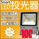 【ポイント10倍】LED 投光器 100W LED投光器 電球色 3000K 1000W相当 広角120度 防水加工 3mコード付き LEDライト 暖色 ウォー...