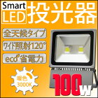 100WLED投光器余裕の3mコード防水多用途