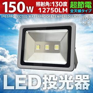 150WLED投光器信頼のQuadroX余裕の3mコード完全防水【ライト】【看板・作業灯/屋外灯】161052