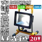 LED充電式投光器20W