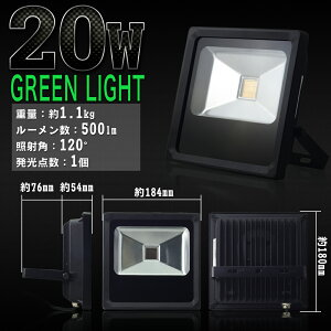 LED投光器20W200w相当LED投光器グリーン緑色グリーンライト薄型広角120度防水加工3mコード付きPSE取得集魚灯夜釣り植物栽培ビニールハウスハウス栽培イルミネーションライトイルミネーション送料無料A42YKM000B