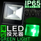 LED投光器30W300w相当LED投光器グリーン緑グリーンライト薄型広角120度防水加工3mコード付きPSE取得集魚夜釣り植物栽培ビニールハウスハウス栽培イルミネーションライトイルミネーション送料無料A42YKM000C