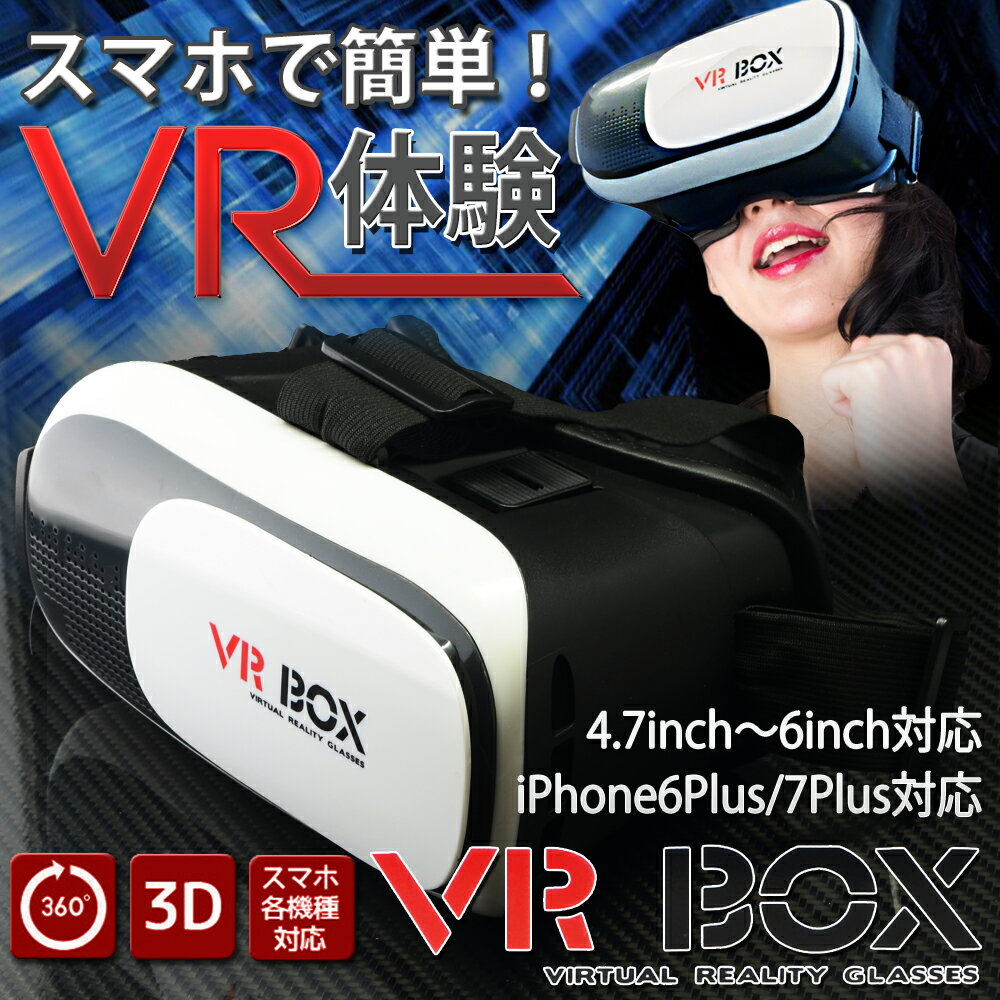 【ポイント10倍】VRゴーグル スマホ VR BOX ヘッドセット 3Dメガネ 3D眼鏡 3D グラス VRボックス ゲーム 3DVR ゴーグル スマホゴーグル メガネ バーチャル 360°動画 Android iPhone8 iPhone8Plus iPhoneX 送料無料 VRGGA