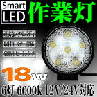 18WLEDワークライト汎用防水作業灯10-30V対応
