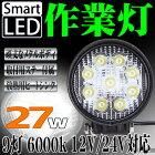 27WLEDワークライト汎用防水作業灯10-30V対応