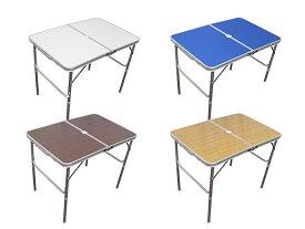 【ポイント10倍】レジャーテーブル 折りたたみ テーブル レジャー アウトドア テーブル ピクニックテーブル [幅 90cm] [アルミテーブル 折りたたみテーブル アウトドアテーブル キャンプ バーベキュー BBQ] 送料無料 A61A