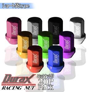 超軽量レーシングナットジュラルミン製ホイールナット20本セットショート袋ナット赤レッド/青ブルー/黒ブラック/金ゴールド/チタン/銀シルバーP1.5P1.25キャップナット