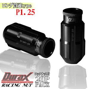 ホイールナット20本セットロックナットロング貫通ナット黒ブラックP1.25