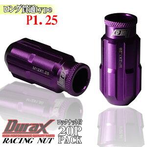 ホイールナット20本セットロックナットロング貫通ナット紫パープルP1.25