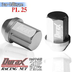 ホイールナットレーシングナットアルミナット34mm銀シルバーM12×P1.25短袋ナットショートタイプ袋ロックナット付20本セット【送料無料】