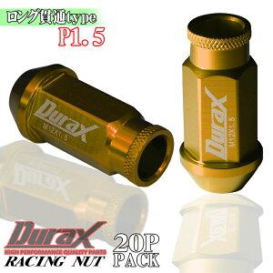 ホイールナットレーシングナットアルミナット52mm金ゴールドM12×P1.5長貫通ナットロングタイプ貫通20本セット【送料無料】