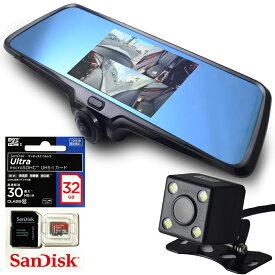 microSDカード付き 32GB ドライブレコーダー 360度 ミラー型 前後 12V 24V 駐車監視 Gセンサー バックカメラ付き 常時録画 前後左右撮影 全方向録画 車載カメラ ルームミラー ドラレコ カメラ 動画 撮影 カーカメラ 録画 送料無料 CBA002BKMSU32X