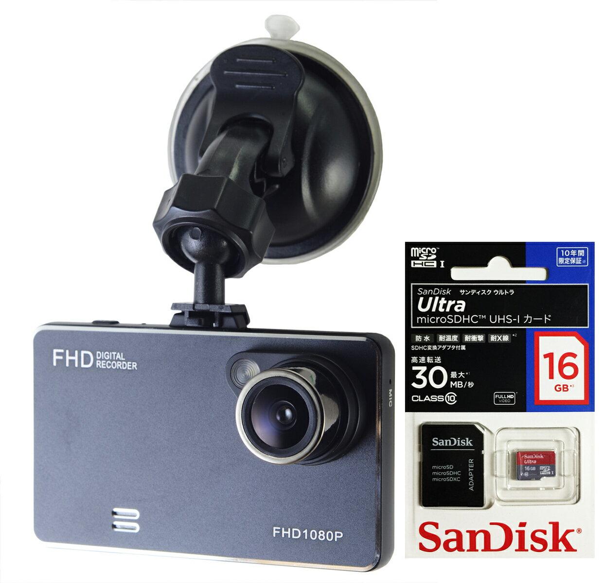 【ポイント3倍】microSDカード付き16GB ドライブレコーダー 薄型 FULL HD Gセンサー搭載 常時録画 車載カメラ 1080P フルHD 高画質 エンジン連動 エンドレス録画 動画 静止画 動体感知 撮影 車録画 SDカード録画 ドラレコ カメラ カーカメラ 送料無料 DRLMSU16X