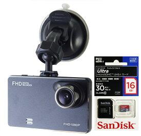 microSDカード付き16GB ドライブレコーダー 薄型 FULL HD Gセンサー搭載 常時録画 車載カメラ 1080P フルHD 高画質 エンジン連動 エンドレス録画 動画 静止画 動体感知 撮影 車録画 SDカード録画 ドラレコ カメラ カーカメラ 送料無料 DRLMSU16X