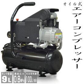 エアーコンプレッサー 100V オイル式 タンク容量 9L 過圧力自動停止機能 エアーツール 工具 電動 エアー コンプレッサー DIY ホビー 塗装 空気入れ タイヤ 車 バイク 自転車 ボート 送料無料 ABD009BK