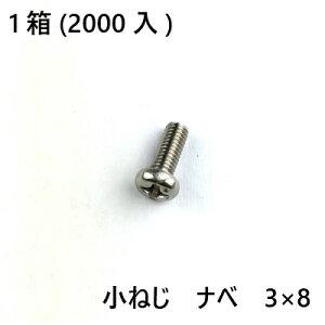 小ねじ ステン ナベ 3×8 2000入