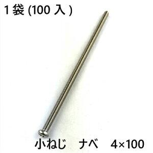 小ねじ ステン ナベ 4×100 100入