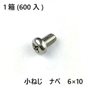 小ねじ ステン ナベ 6×10 600入