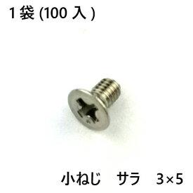 小ねじ ステン サラ 3×5 100入
