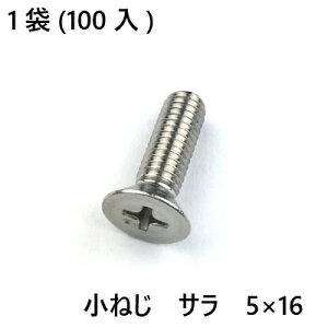 小ねじ ステン サラ 5×16 100入