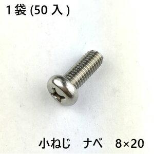 小ねじ ステン ナベ 8×20 50入