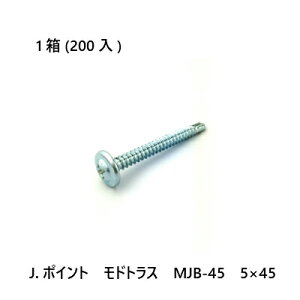 J.ポイント モドトラス MJB-45 5×45 200入
