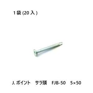 J.ポイント サラ頭 FJB-50 5×50 20入