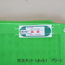 防炎ネット ソフトメッシュ グリーン 1.8×5.1m 日本製 仮設協会認定 メッシュシート 工事現場 安全用品 防風 遮光 ペンキ飛散防止
