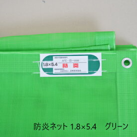 防炎ネット ソフトメッシュ グリーン 1.8×5.4m 日本製 仮設協会認定 メッシュシート 工事現場 安全用品 防風 遮光 ペンキ飛散防止