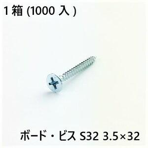 ボード・ビス S32 3.5×32 1000入