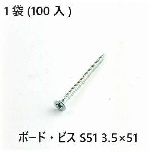 ボード・ビス S51 3.5×51 100入