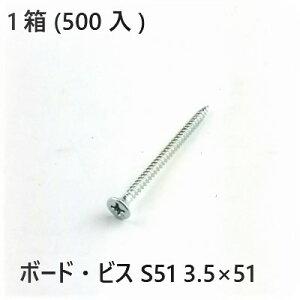 ボード・ビス S51 3.5×51 500入