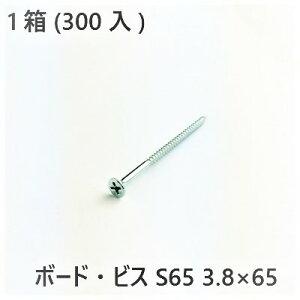 ボード・ビス S65 3.8×65 300入