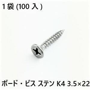 ボード・ビス ステン K4 3.5×22 100入