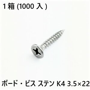 ボード・ビス ステン K4 3.5×22 1000入